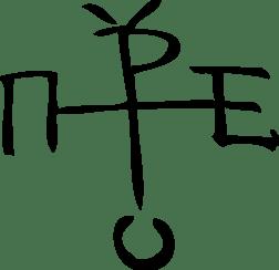 monogram_of_asparuh-svg