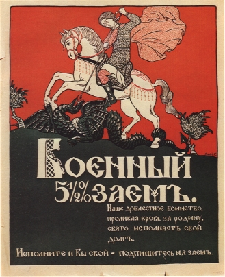 russian_poster_wwi